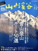 山と渓谷(月刊誌)(2018年12月号)(雑誌)