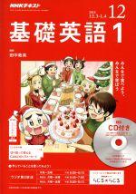 NHKラジオテキスト 基礎英語1 CD付き(月刊誌)(2018年12月号)(CD2枚付)(雑誌)