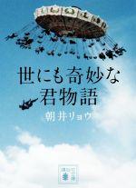 世にも奇妙な君物語(講談社文庫)(文庫)