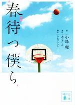 小説 春待つ僕ら(講談社文庫)(文庫)