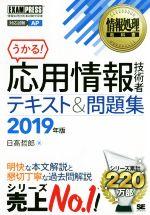 応用情報技術者テキスト&問題集(EXAMPRESS 情報処理教科書)(2019年版)(単行本)