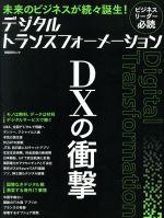 DXの衝撃 デジタルトランスフォーメーション 未来のビジネスが続々誕生!(日経BPムック)(単行本)