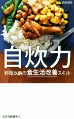 自炊力 料理以前の食生活改善スキル(光文社新書)(新書)