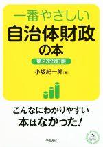一番やさしい自治体財政の本 第2次改訂版(単行本)