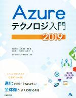 Azureテクノロジ入門(2019)(単行本)