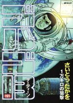 ゴルゴ13 1万キロの狙撃(191)(SPC)(大人コミック)