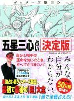 ゲッターズ飯田の「五星三心占い」決定版(単行本)