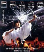 里見八犬伝 角川映画 THE BEST(Blu-ray Disc)(BLU-RAY DISC)(DVD)
