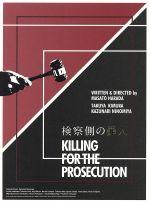 検察側の罪人 豪華版(Blu-ray Disc)(BLU-RAY DISC)(DVD)