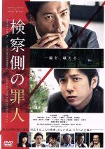 検察側の罪人 通常版(通常)(DVD)