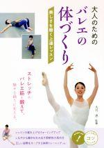 大人のためのバレエの体づくり 美しさを磨く上達レッスン(コツがわかる本)(単行本)