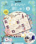 隔週刊 かわいい刺しゅう(分冊百科)(1 2018/9/25)(雑誌)