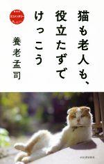 猫も老人も、役立たずでけっこう NHK ネコメンタリー 猫も、杓子も。(単行本)