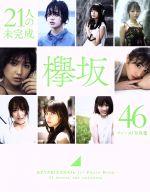 欅坂46ファースト写真集 21人の未完成(写真集)