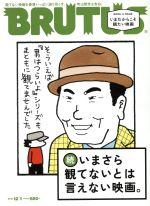 BRUTUS(隔週刊誌)(2018 12/1)(雑誌)