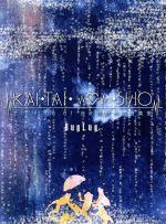 KAI・TAI・SHIN・SHO(初回限定豪華版)(DVD1枚、フォトブックレット付)(通常)(DVD)