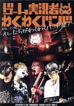 ゲーム実況者わくわくバンド 8thコンサート ~オレたちがわくわくバンドだ!~(通常)(DVD)