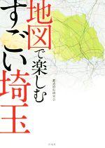 地図で楽しむすごい埼玉(単行本)