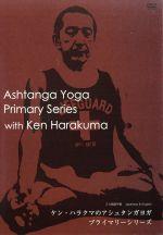 ケン・ハラクマのアシュタンガヨガ プライマリーシリーズ(通常)(DVD)