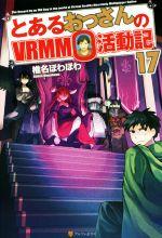 とあるおっさんのVRMMO活動記(17)(単行本)