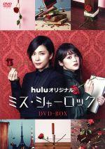 ミス・シャーロック/Miss Sherlock(通常)(DVD)