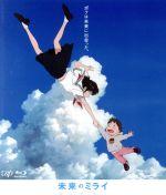 未来のミライ スタンダード・エディション(Blu-ray Disc)(BLU-RAY DISC)(DVD)