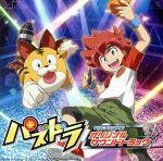 TVアニメ「パズドラ」オリジナルサウンドトラック(通常)(CDA)