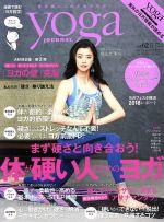ヨガジャーナル日本版(隔月刊誌)(vol.62 2018‐2019 12/1月号)(雑誌)