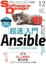 Software Design(月刊誌)(2018年12月号)(雑誌)