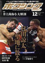 ボクシングマガジン(月刊誌)(No.622 2018年12月号)(雑誌)