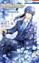 アイドリッシュセブン Re:member(1)(花とゆめCSP)(少女コミック)