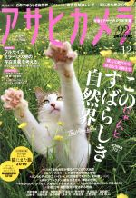 アサヒカメラ(月刊誌)(2018年12月号)(雑誌)