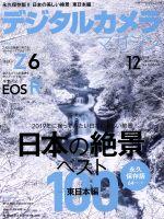 デジタルカメラマガジン(月刊誌)(2018年12月号)(雑誌)