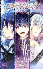 【小説】アイドリッシュセブン Re:member(花とゆめCSP)(少女コミック)
