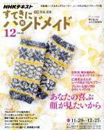 すてきにハンドメイド(月刊誌)(12 2018)(雑誌)