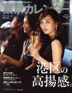 東京カレンダー(月刊誌)(no.210 2019年1月号)(雑誌)