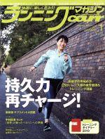 ランニングマガジンcourir(月刊誌)(No.192 2019年1月号)(雑誌)