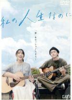 私の人生なのに(通常)(DVD)