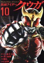仮面ライダークウガ(10)(ヒーローズC)(大人コミック)