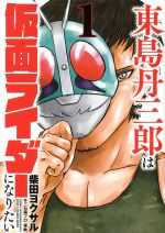 東島丹三郎は仮面ライダーになりたい(1)(ヒーローズC)(大人コミック)