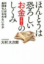 ほんとうは恐ろしいお金の仕組み 日本人はなぜ金持ちになれないのか(単行本)