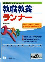 教職教養ランナー(教員採用試験シリーズシステムノート)(2020年度版)(単行本)