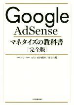 Google AdSenseマネタイズの教科書[完全版](単行本)