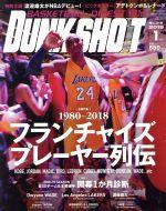 DUNK SHOOT(月刊誌)(No.312 2019年1月号)(雑誌)