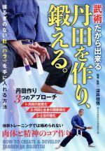 武術だから出来る【丹田を作り、鍛える。】肚〈ハラ〉を実感する方法(通常)(DVD)