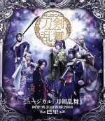 ミュージカル『刀剣乱舞』~阿津賀志山異聞2018 巴里~(Blu-ray Disc)(BLU-RAY DISC)(DVD)