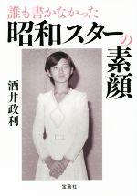 誰も書かなかった昭和スターの素顔(宝島SUGOI文庫)(文庫)