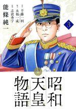 昭和天皇物語(3)(ビッグCオリジナル)(大人コミック)