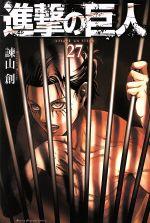 進撃の巨人(27)(マガジンKC)(少年コミック)