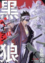 黒狼(1)(アフタヌーンKC)(大人コミック)